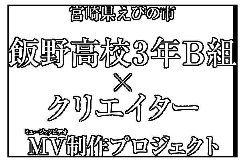 宮崎県えびの市飯野高校3年B組×クリエイターミュージックビデオ制作プロジェクト
